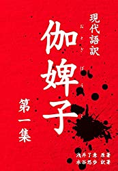 現代語訳 伽婢子 (第一集)