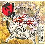 大神 名曲集 サウンドトラックCD