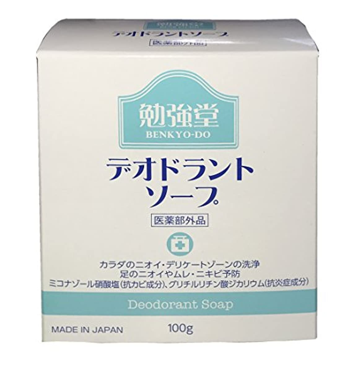 天気小康別に勉強堂 デオドラント ソープ 100g [医薬部外品]