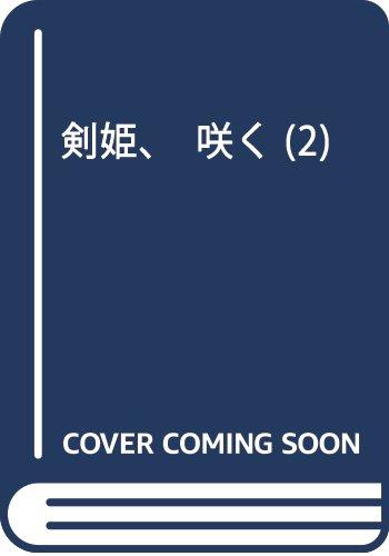 剣姫、咲く (2) (角川コミックス・エース)