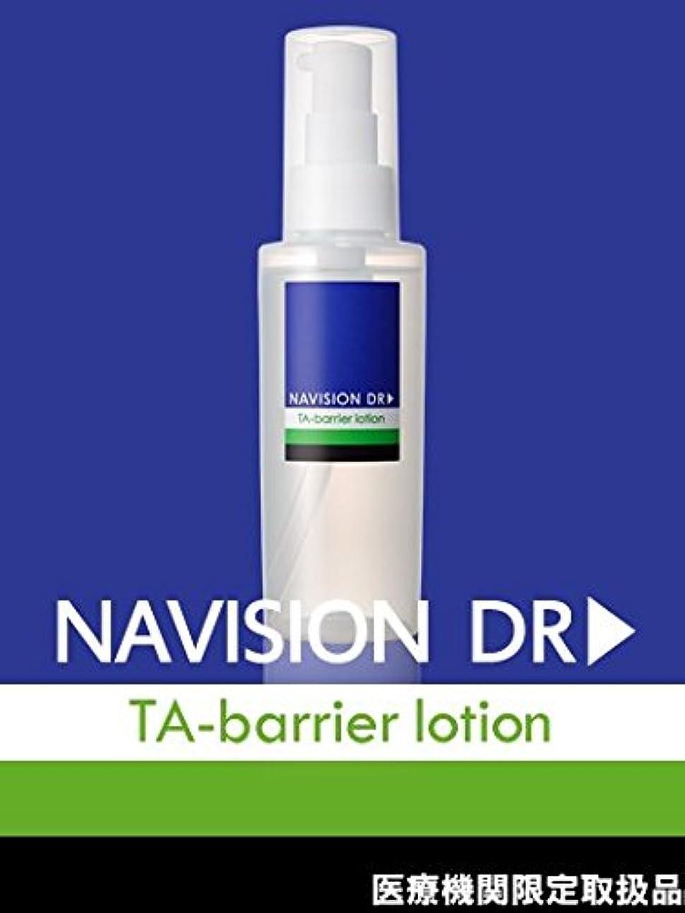ダイジェスト浸透する徒歩でNAVISION DR? ナビジョンDR TAバリアローション(医薬部外品) 120mL 【医療機関限定取扱品】