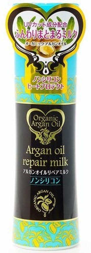 メンバーグローブ急速な黒ばら本舗 アルガンオイル リペアミルク 150mL