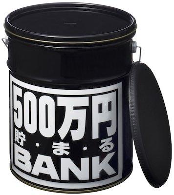 【ネット限定商品】500万円 貯まる BANK ブラック【本州配送料無料】※送料無料は9月18日まで。ご注文はお早めに!