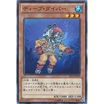 遊戯王カード ディープ・ダイバー SD23-JP019N
