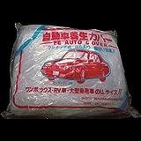 自動車養生カバー ワンボックス車用 LLサイズ