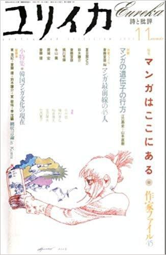 ユリイカ2003年11月号 特集=マンガはここにある 作家ファイル45の詳細を見る