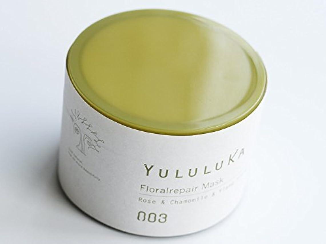車娯楽助言YULULUKA ユルルカ フローラルリペア マスク <ヘアートリートメント>