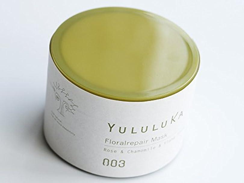 煙シェーバー測定YULULUKA ユルルカ フローラルリペア マスク <ヘアートリートメント>