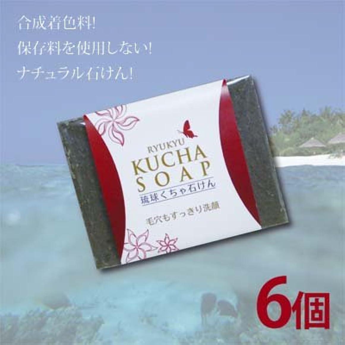 お茶クローン貫通する沖縄産琉球クチャ石けん(1個120g)6個