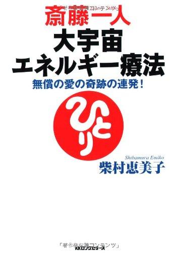 斎藤一人大宇宙エネルギー療法[CD付]