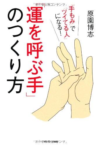 「運を呼ぶ手」のつくり方の詳細を見る