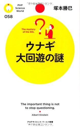 ウナギ 大回遊の謎 (PHPサイエンス・ワールド新書)