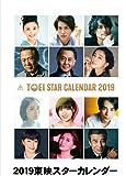 2019東映スターカレンダー