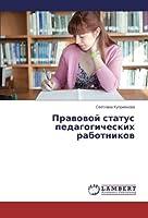 Pravovoy status pedagogicheskikh rabotnikov