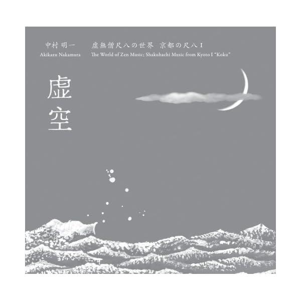 虚無僧尺八の世界 京都の尺八I 虚空の商品画像