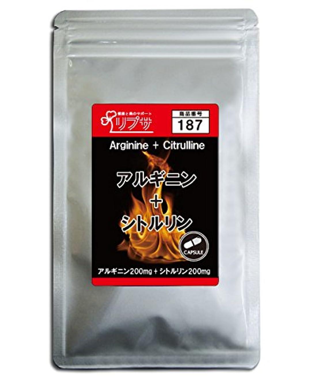 応用複製温室アルギニン+シトルリン 約3か月分 C-187