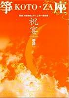 三宅一徳 作曲 組曲「竹取物語」より 祝宴 箏譜 (送料など込)