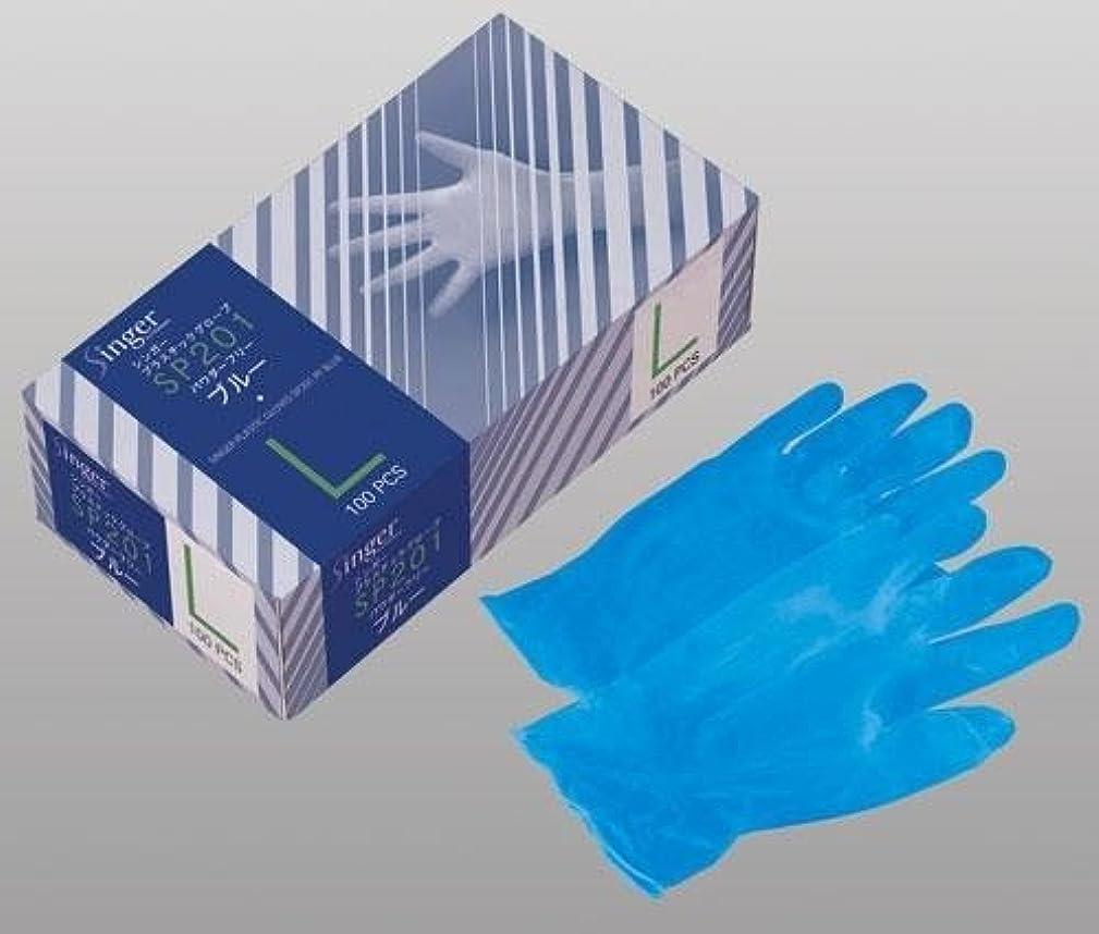 安全性落胆させる真向こうシンガープラスチックグローブ(手袋) SP201 パウダーフリー ブルー(100枚) S