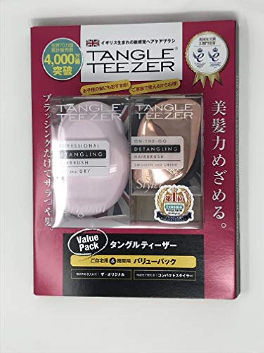 TANGLE TEEZER タングルティーザー 自宅用&携帯用 バリューパック マーブルピンク&シャンパンゴールド