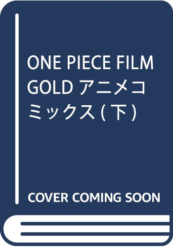 [画像:ONE PIECE FILM GOLD アニメコミックス(下): ジャンプコミックス]