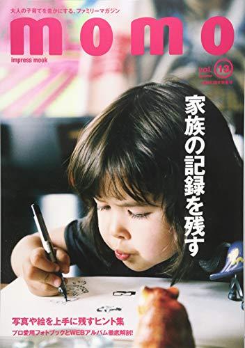 momo vol.13 記録に残す特集号 (インプレスムック)
