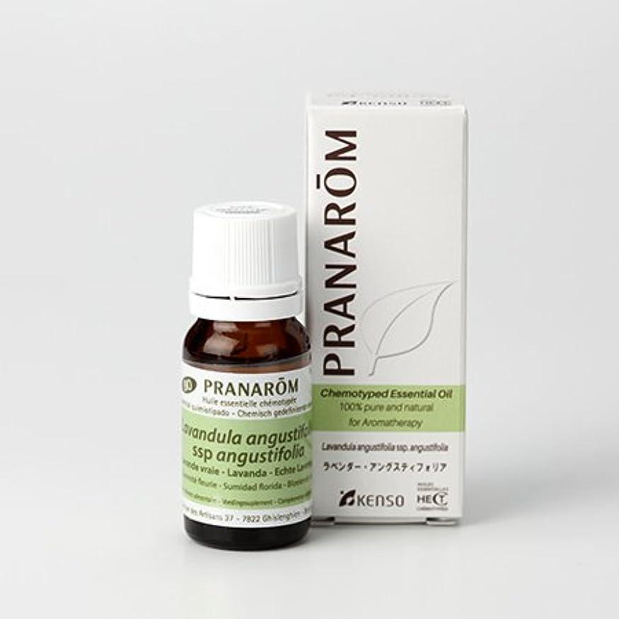 備品熟す寄り添うプラナロム精油(P-098 ラベンダーアングスティフォリア?10ml)