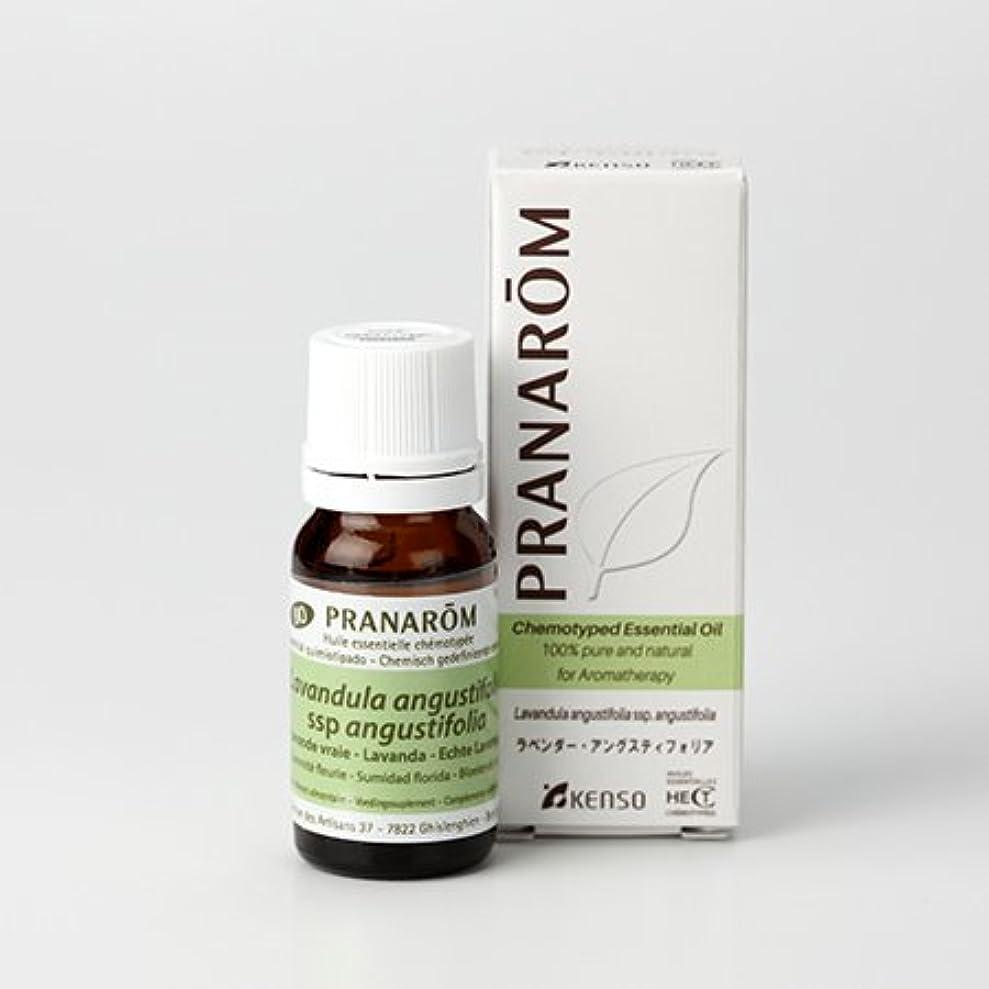 ペンダントハチ差し引くプラナロム精油(P-098 ラベンダーアングスティフォリア?10ml)