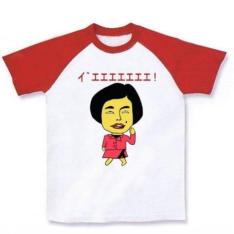 エア本さん ラグランTシャツ(ホワイト×レッド) M