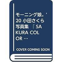 モーニング娘。'20 小田さくら写真集 『 SAKURA COLOR 』