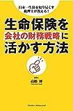日本一生保を知り尽くす税理士が教える! 生命保険を会社の財務戦略に活かす方法