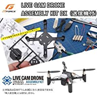 G-FORCE ジーフォース LIVE CAM DRONE ASSEMBLY KIT DX (送信機付) GB390 DIYドローンキット