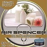 栄光社 車用 芳香消臭剤 エアースペンサーカートリッジ 置き型 リラックスシャンプー 40g A70