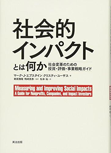 社会的インパクトとは何か――社会変革のための投資・評価・事業戦略ガイドの詳細を見る