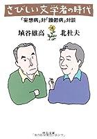 さびしい文学者の時代―「妄想病」対「躁鬱病」対談 (中公文庫)