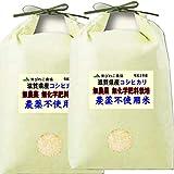 令和 2年産 農薬不使用米 滋賀県産 コシヒカリ 10kg (5kg×2) 無農薬 / 無化学肥料栽培米 (玄米のまま(5kg×2))