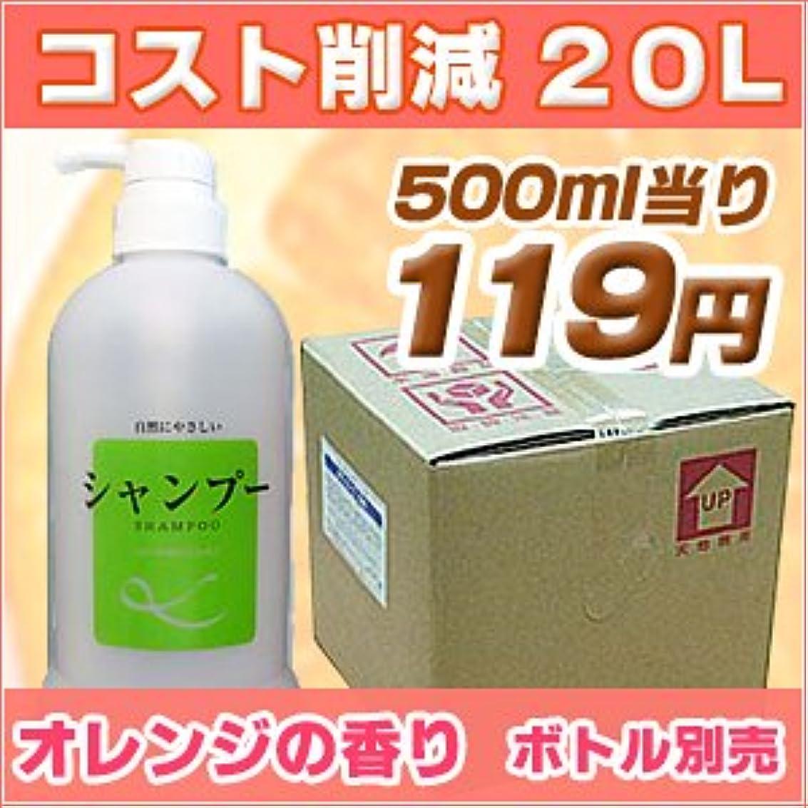 パーティー申請者甘い業務用 シャンプー Windhill 植物性オレンジの香り 20L(1セット20L入)