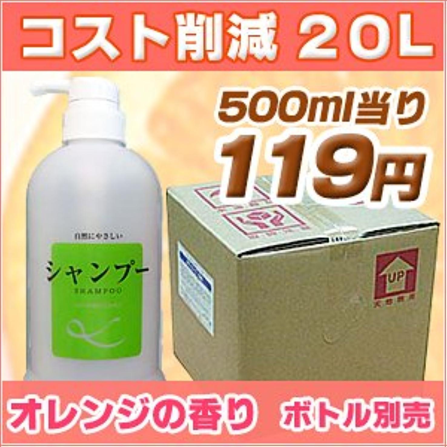 欺着替える交換可能業務用 シャンプー Windhill 植物性オレンジの香り 20L(1セット20L入)