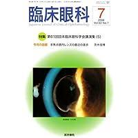 臨床眼科 2008年 07月号 [雑誌]