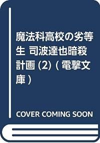 魔法科高校の劣等生 司波達也暗殺計画(2) (電撃文庫)