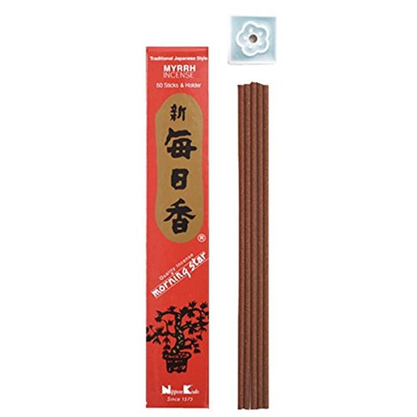 出しますパトワケニアMorning Star Japanese Incense Sticks Myrrh 50 Sticks &ホルダー'