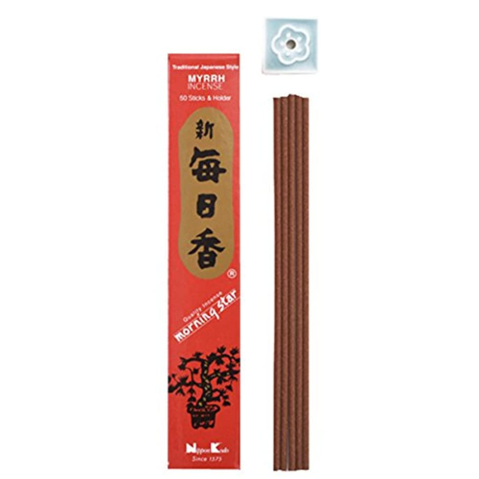 褒賞花弁消化器Morning Star Japanese Incense Sticks Myrrh 50 Sticks &ホルダー'
