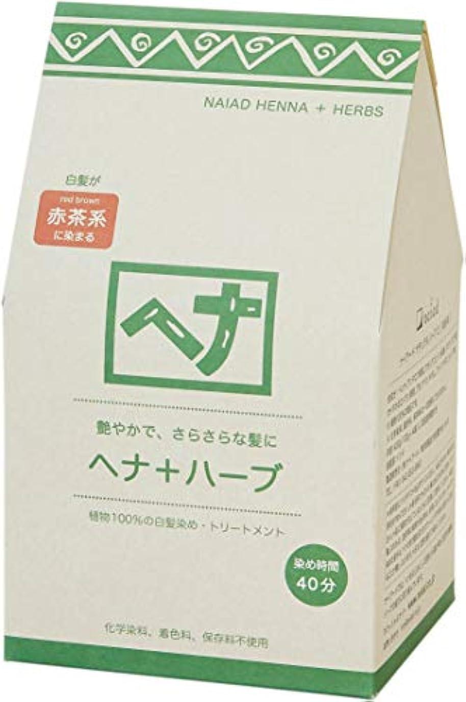 コーヒー定常コントラストNaiad(ナイアード) ヘナ+ハーブ 400g