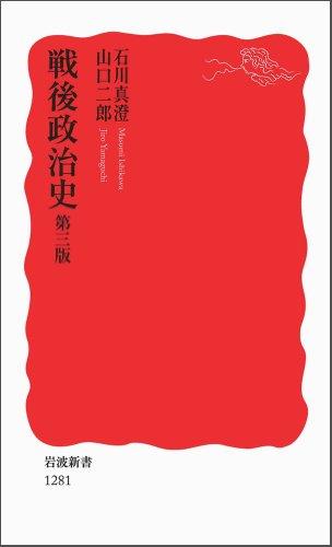 戦後政治史 第三版 (岩波新書)