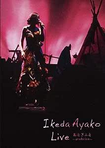 おとぎふと~gradation~ [DVD]