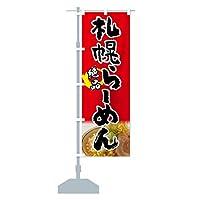 札幌らーめん のぼり旗 サイズ選べます(ハーフ30x90cm 左チチ)