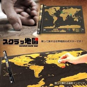 [Present-web] スクラッ地図 世界地図 ポスター 国 デザイン スクラッチ インテリア 旅行 おしゃれ 壁 テーブル ワールドカップ オリンピック