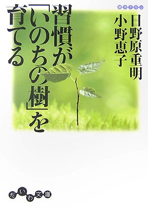 習慣が「いのちの樹」を育てる (だいわ文庫)の詳細を見る
