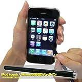 スマートフォン、IPhone、iPad,等の静電容量方式のタッチパネル使用機器対応!タッチペン ブラック