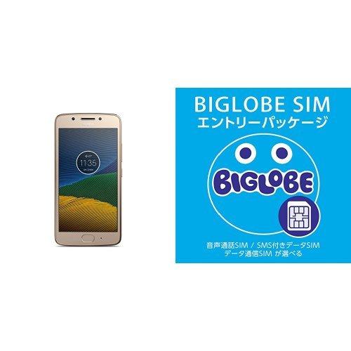 モトローラ SIM フリー スマートフォン  Moto G5 16GB ファインゴールド 国内正規代理店品 PA610104JPBIGLOBE SIM エントリーパッケージ ドコモ対応SIMカード データ通信/音声通話 (ナノ/マイクロ/標準SIM)[iPhone/Android] 最大 20,000円キャッシュバック EP-1