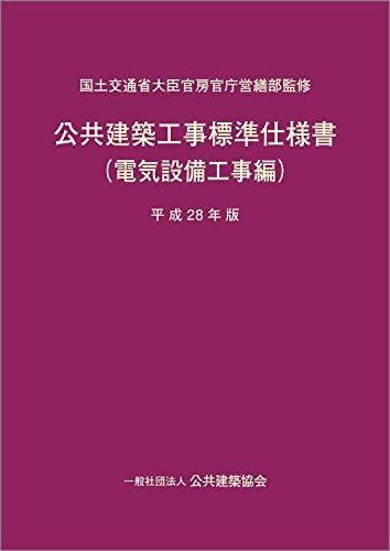 公共建築工事標準仕様書(電気設備工事編) 平成28年版